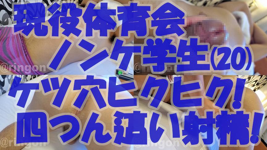 【個人撮影】現役体育会ノンケ学生(20)ケツ穴ヒクヒク!四つん這い射精!
